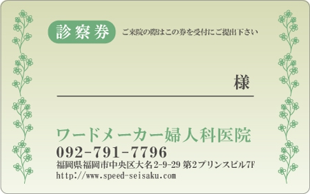 診察券デザイン 婦人科03-緑表