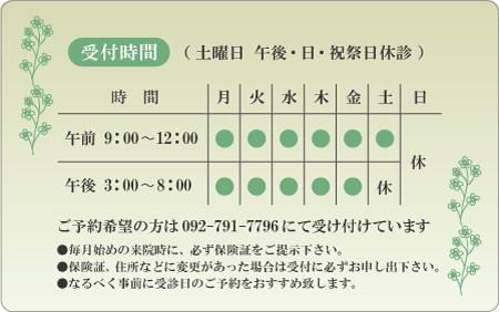 診察券デザイン 婦人科03-緑裏
