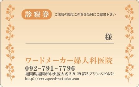 診察券デザイン 婦人科03-オレンジ表