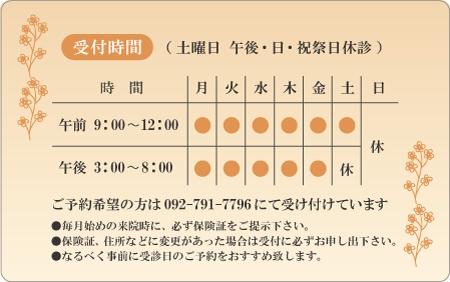 診察券デザイン 婦人科03-オレンジ裏