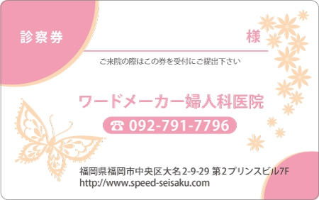 診察券デザイン 婦人科06-ピンク表