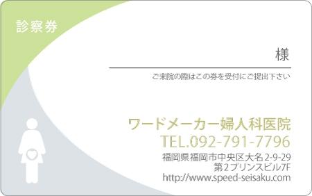 診察券デザイン 婦人科07-黄緑表