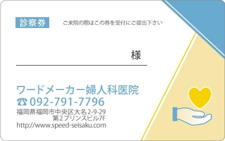 診察券デザイン 婦人科08-青表