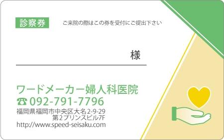 診察券デザイン 婦人科08-緑表