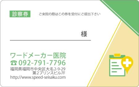 診察券デザイン 一般14-緑表