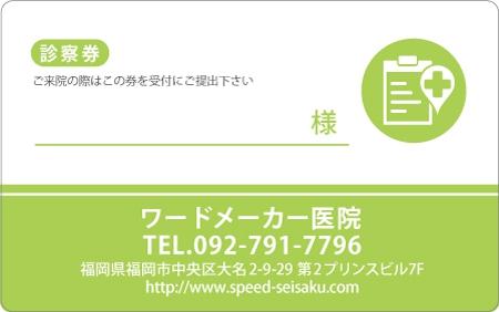 診察券デザイン 一般15-黄緑表