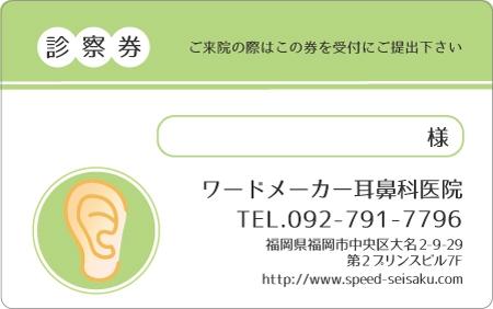 診察券デザイン 耳鼻科01-黄緑表