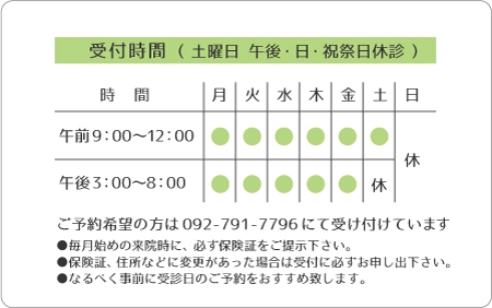 診察券デザイン 耳鼻科01-黄緑裏