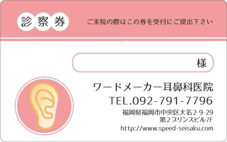 診察券デザイン 耳鼻科01-ピンク表