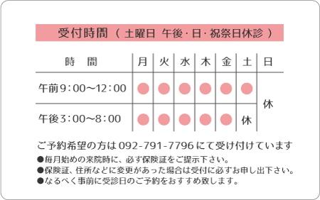 診察券デザイン 耳鼻科01-ピンク裏