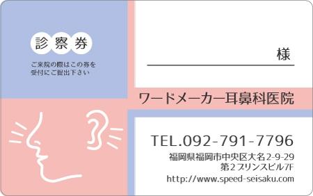 診察券デザイン 耳鼻科02-紫表