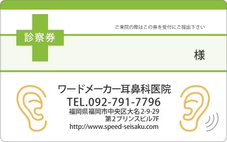 診察券デザイン 耳鼻科03-黄緑表