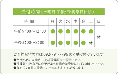 診察券デザイン 耳鼻科03-黄緑裏