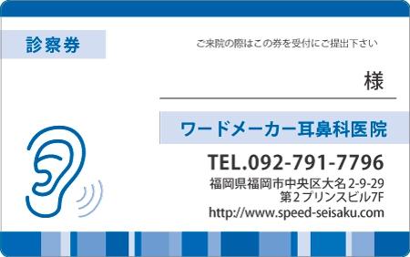 診察券デザイン 耳鼻科05-青表