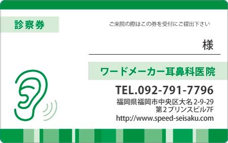 診察券デザイン 耳鼻科06-緑表