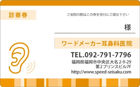 診察券デザイン 耳鼻科06-オレンジ表