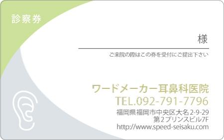 診察券デザイン 耳鼻科07-黄緑表