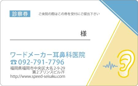 診察券デザイン 耳鼻科08-青表