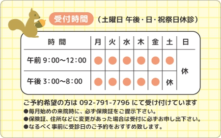 診察券デザイン 小児科01-ピンク裏
