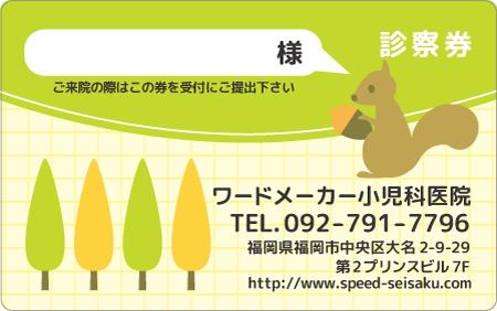 診察券デザイン 小児科01-黄緑表