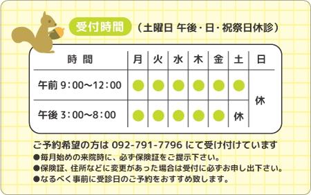 診察券デザイン 小児科01-黄緑裏