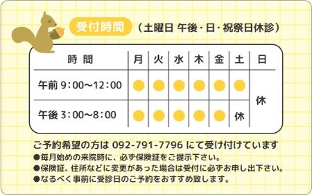 診察券デザイン 小児科01-黄裏