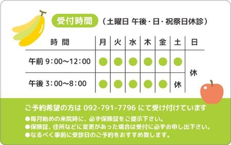 診察券デザイン 小児科02-黄緑裏