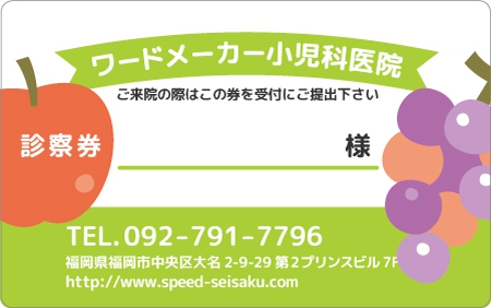 診察券デザイン 小児科02-黄緑表