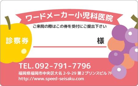 診察券デザイン 小児科02-ピンク表