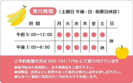 診察券デザイン 小児科02-ピンク裏