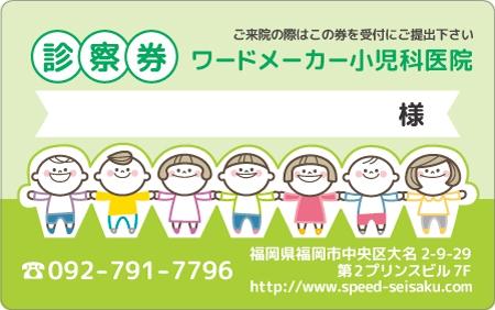 診察券デザイン 小児科03-黄緑表