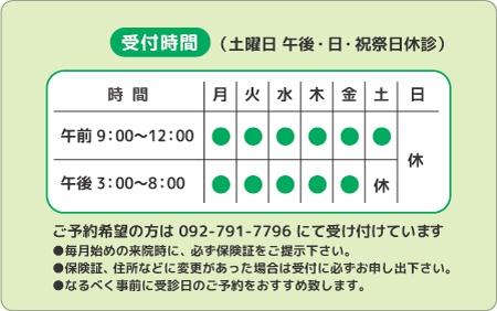 診察券デザイン 小児科03-黄緑裏