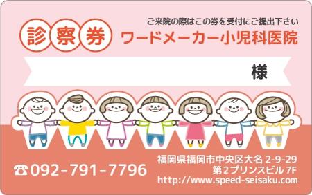 診察券デザイン 小児科03-ピンク表