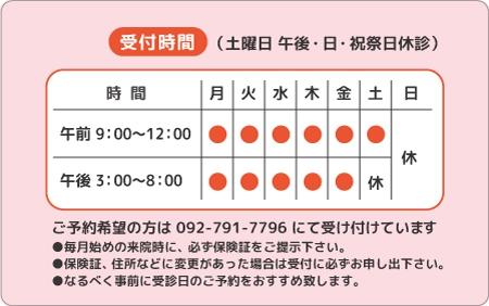 診察券デザイン 小児科03-ピンク裏