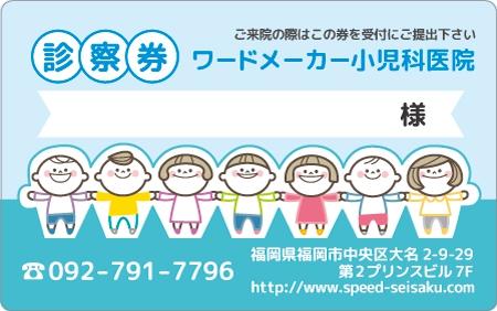 診察券デザイン 小児科03-水色表