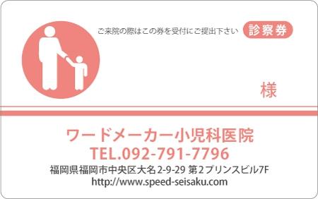診察券デザイン 小児科04-ピンク表
