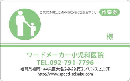 診察券デザイン 小児科04-緑表