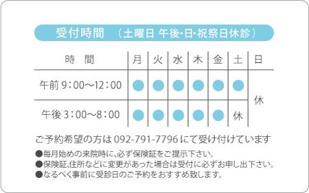 診察券デザイン 婦人科06-ピンク裏
