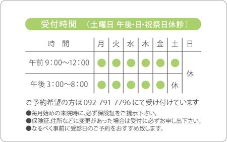 診察券デザイン 婦人科06-黄緑裏
