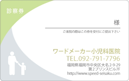 診察券デザイン 小児科07-緑表