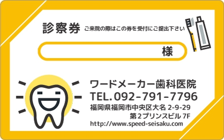診察券デザイン 歯科01-黄表