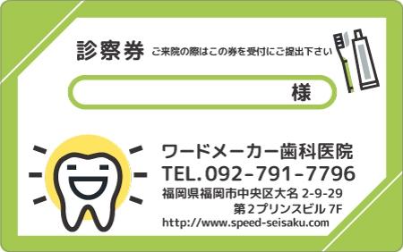 診察券デザイン 歯科01-黄緑表