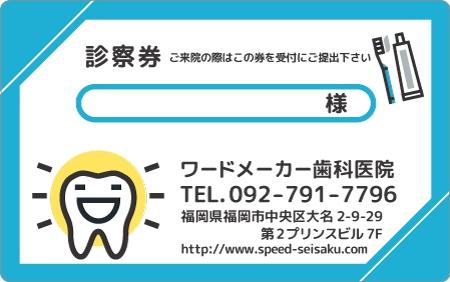 診察券デザイン 歯科01-水色表