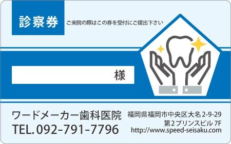 診察券デザイン 歯科02-青表