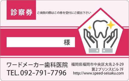 診察券デザイン 歯科02-ピンク表
