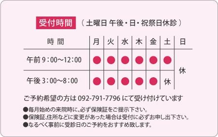 診察券デザイン 歯科02-ピンク裏