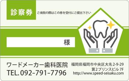 診察券デザイン 歯科02-黄緑表