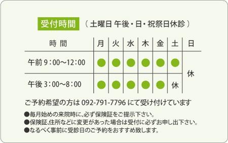 診察券デザイン 歯科02-黄緑裏