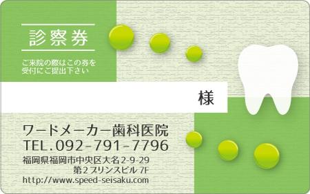 診察券デザイン 歯科03-黄緑表