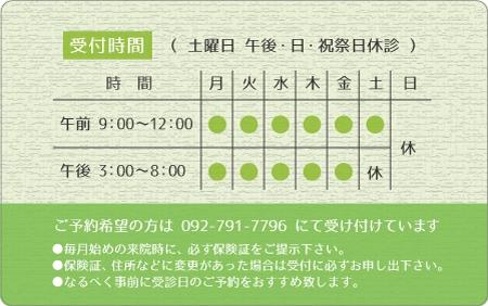 診察券デザイン 歯科03-黄緑裏